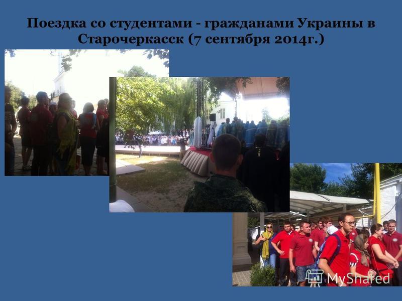 Поездка со студентами - гражданами Украины в Старочеркасск (7 сентября 2014 г.)