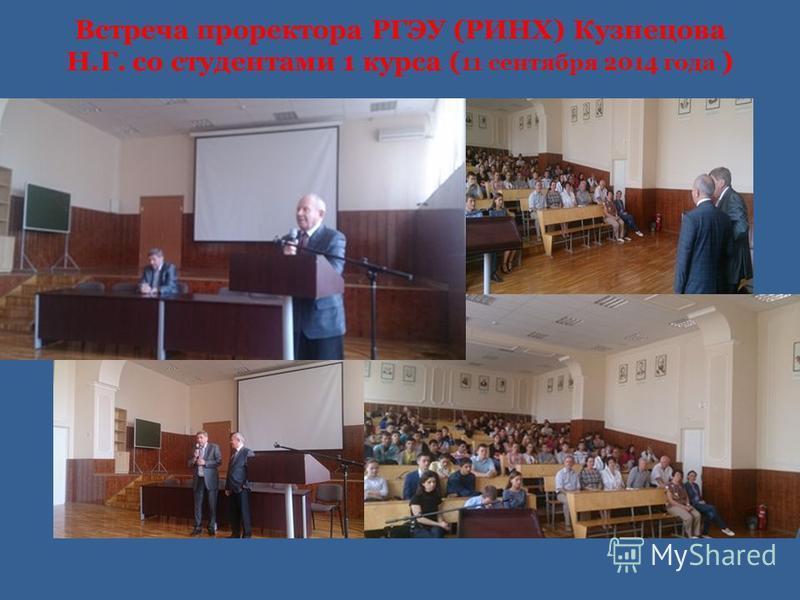 Встреча проректора РГЭУ (РИНХ) Кузнецова Н.Г. со студентами 1 курса ( 11 сентября 2014 года )