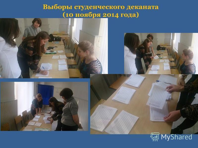 Выборы студенческого деканата (10 ноября 2014 года)