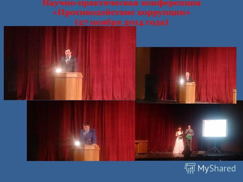 Научно-практическая конференция «Противодействие коррупции» (27 ноября 2014 года)