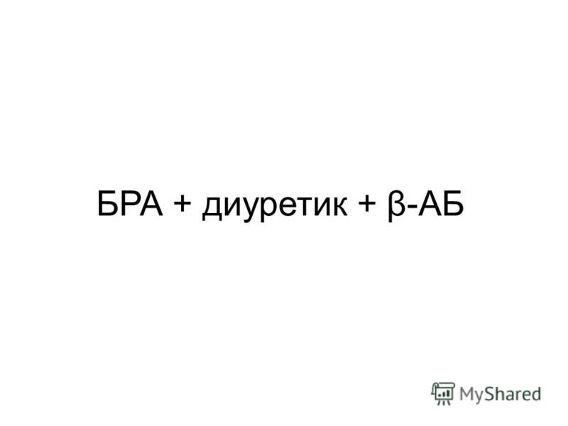 БРА + диуретик + β-АБ