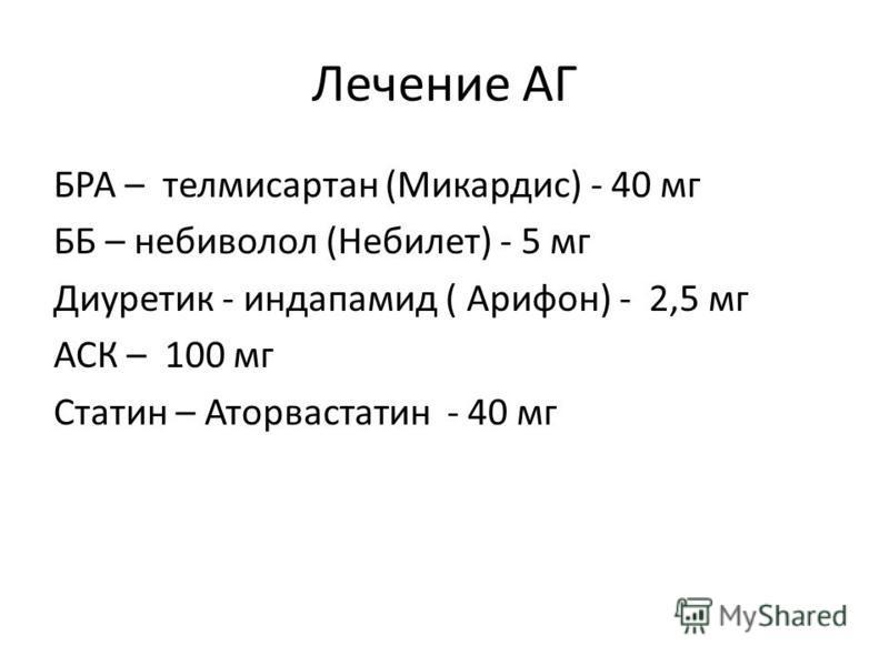 Лечение АГ БРА – телмисартан (Микардис) - 40 мг ББ – небиволол (Небилет) - 5 мг Диуретик - индапамид ( Арифон) - 2,5 мг АСК – 100 мг Статин – Аторвастатин - 40 мг