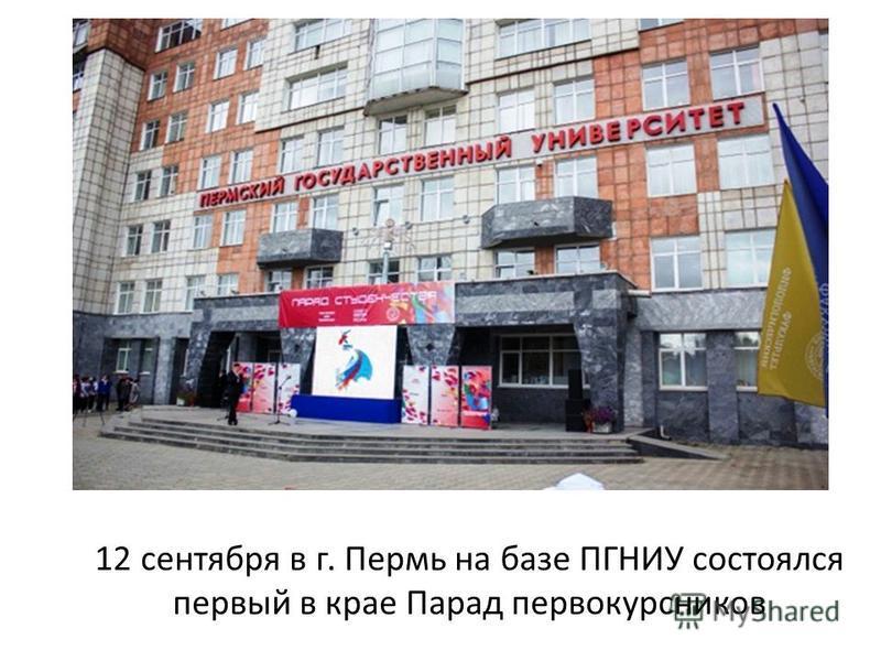12 сентября в г. Пермь на базе ПГНИУ состоялся первый в крае Парад первокурсников