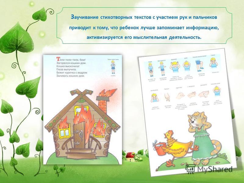 З аучивание стихотворных текстов с участием рук и пальчиков приводит к тому, что ребенок лучше запоминает информацию, активизируется его мыслительная деятельность.