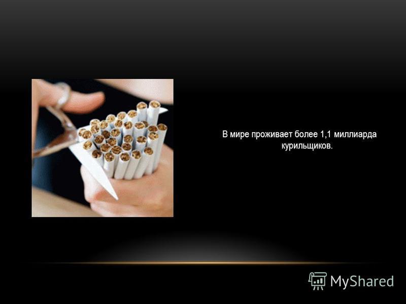 В мире проживает более 1,1 миллиарда курильщиков.
