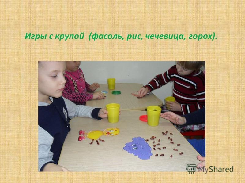 Игры с крупой (фасоль, рис, чечевица, горох).