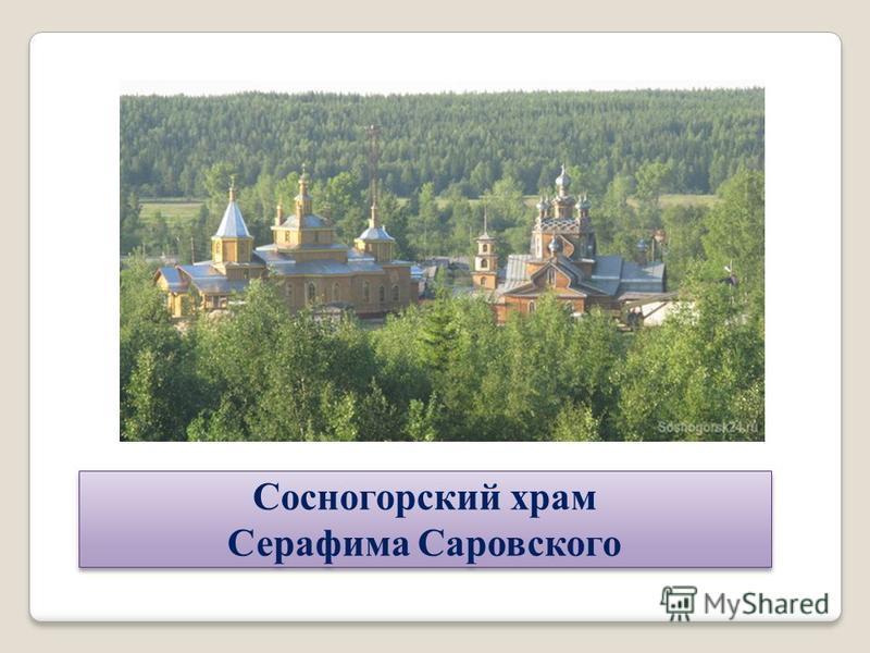 Сосногорский храм Серафима Саровского Сосногорский храм Серафима Саровского