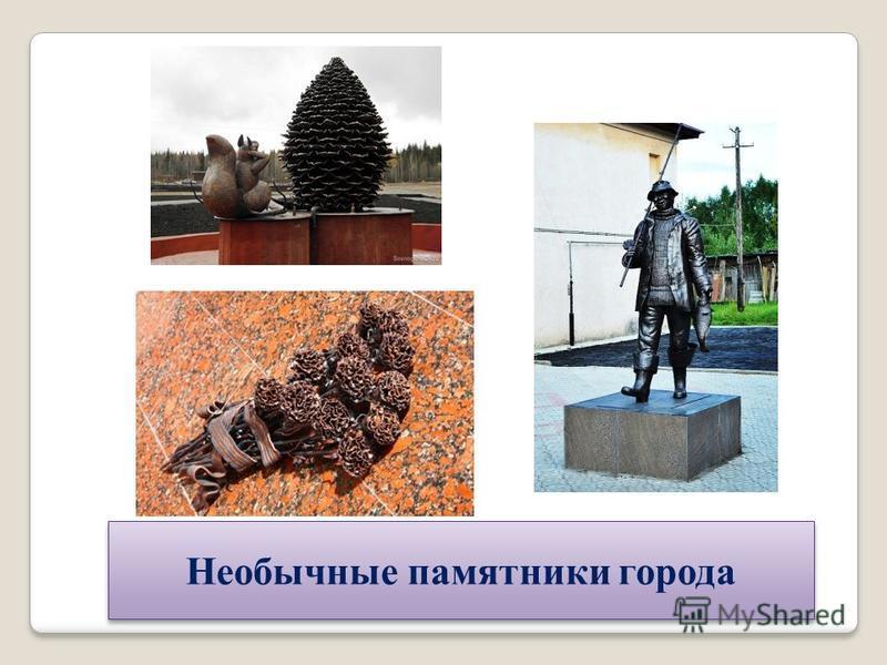 Необычные памятники города