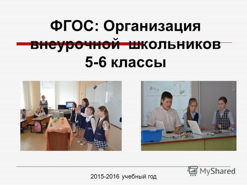 ФГОС: Организация внеурочной школьников 5-6 классы 2015-2016 учебный год