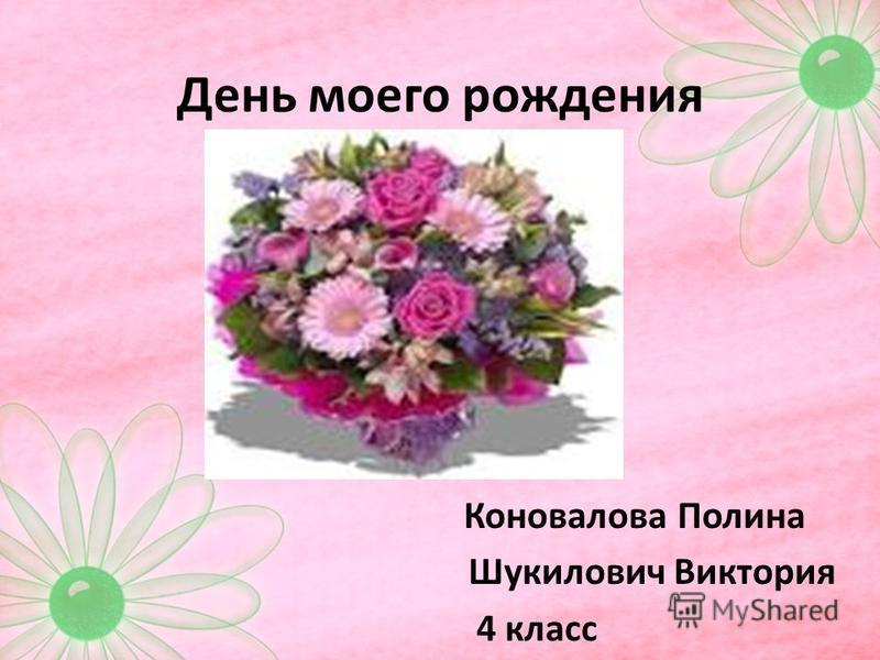 День моего рождения Коновалова Полина Шукилович Виктория 4 класс