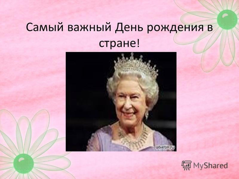 Самый важный День рождения в стране !
