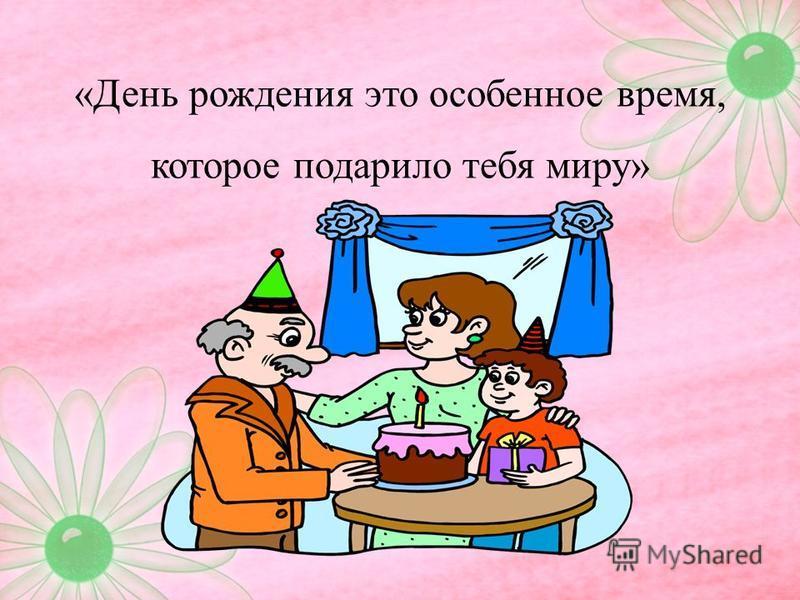 «День рождения это особенное время, которое подарило тебя миру»