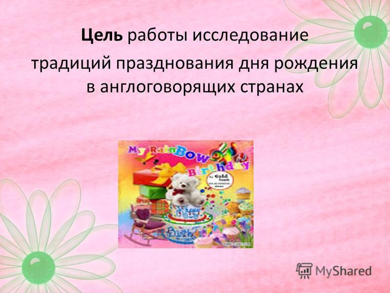 Цель работы исследование традиций празднования дня рождения в англоговорящих странах