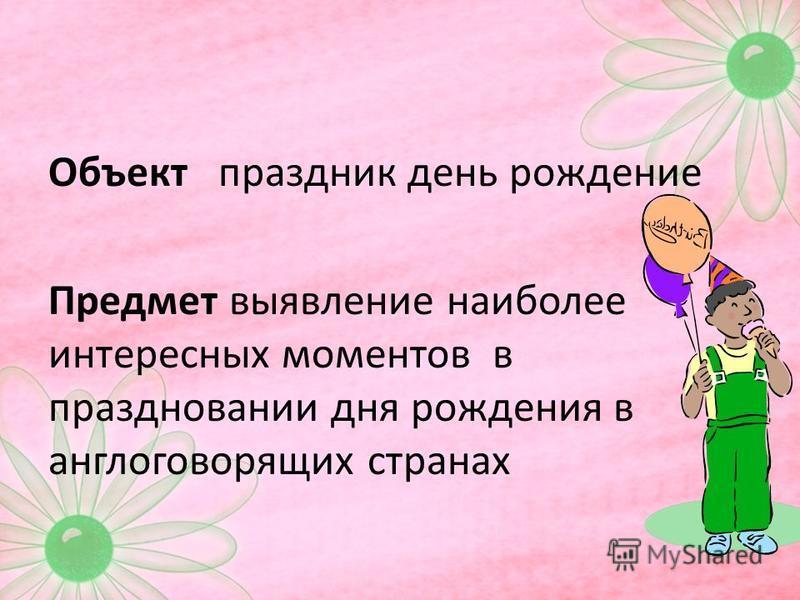 Объект праздник день рождение Предмет выявление наиболее интересных моментов в праздновании дня рождения в англоговорящих странах