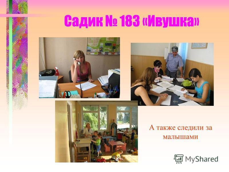 Садик 183 «Ивушка» Ребята весело работали на свежем воздухе