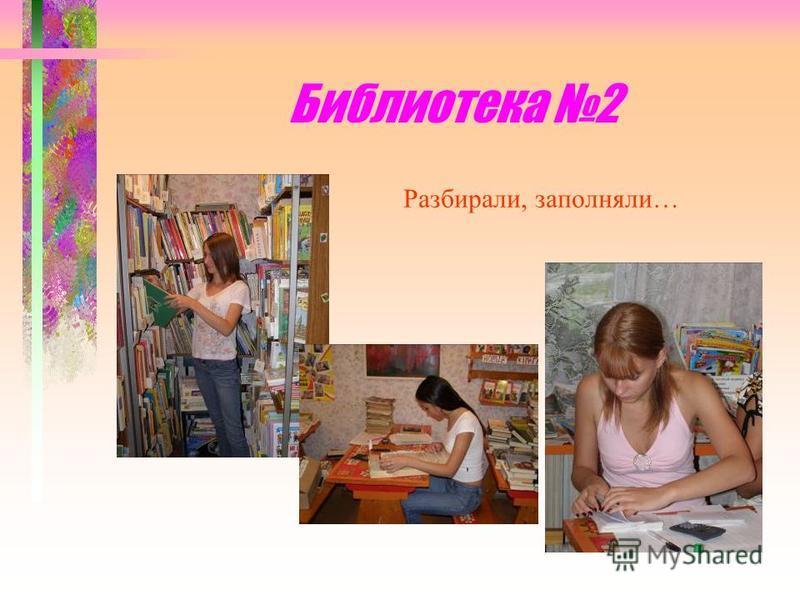 Библиотека 2 Помогали библиотекарю
