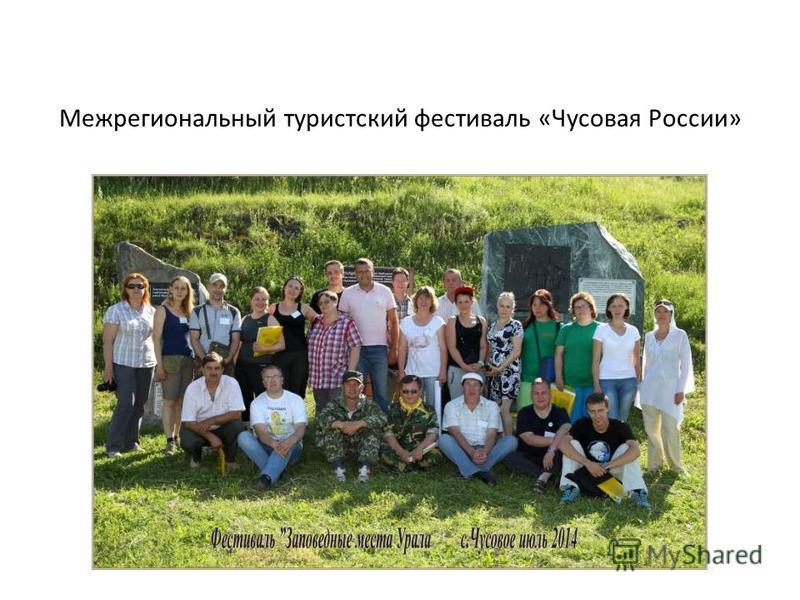 Межрегиональный туристский фестиваль «Чусовая России»