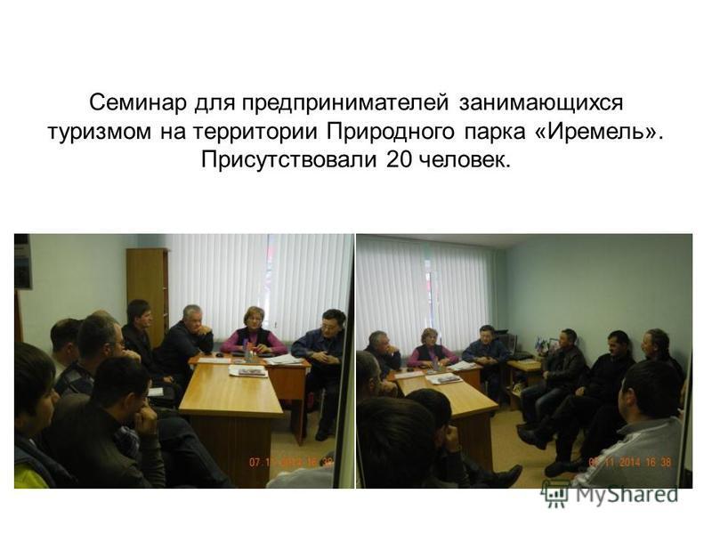 Семинар для предпринимателей занимающихся туризмом на территории Природного парка «Иремель». Присутствовали 20 человек.