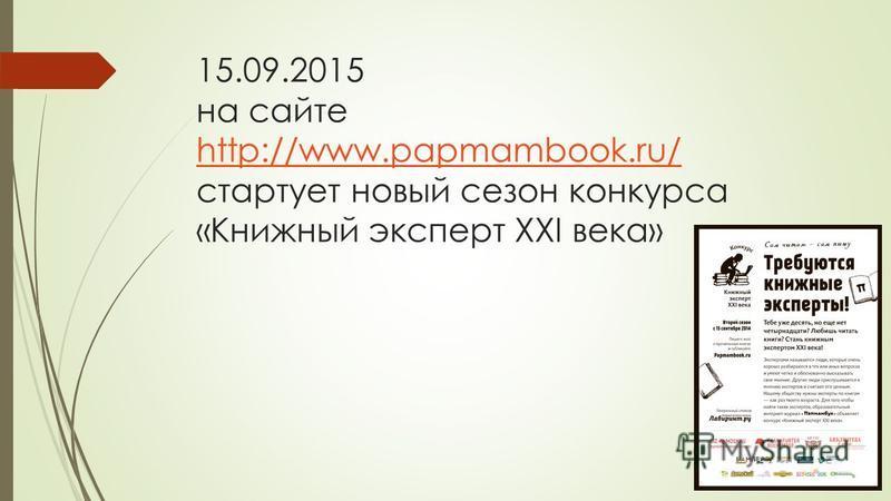 15.09.2015 на сайте http://www.papmambook.ru/ стартует новый сезон конкурса «Книжный эксперт XXI века» http://www.papmambook.ru/