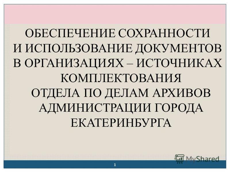 Инструкция По Делопроизводству В Администрации Города Челябинска