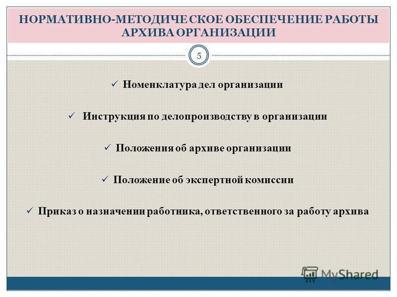 Инструкция по делопроизводству в администрации города екатеринбурга