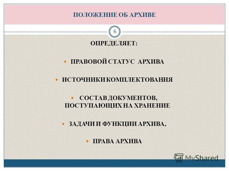 инструкция по делопроизводству в администрации города екатеринбурга - фото 10