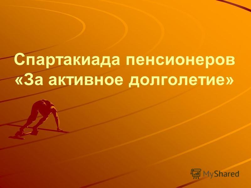 Спартакиада пенсионеров «За активное долголетие»