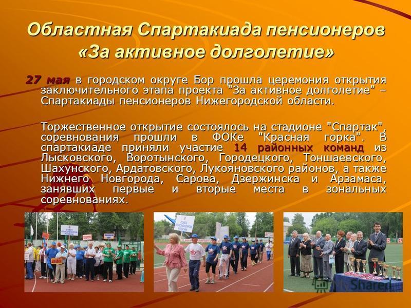 27 мая в городском округе Бор прошла церемония открытия заключительного этапа проекта