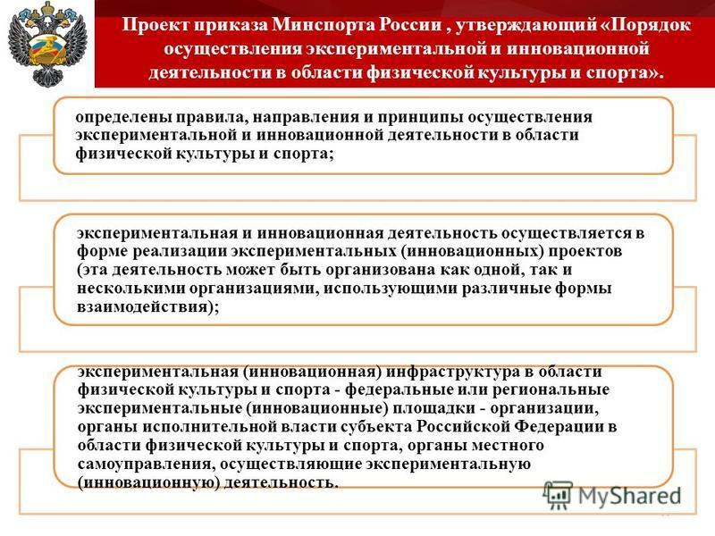 17 Проект приказа Минспорта России, утверждающий «Порядок осуществления экспериментальной и инновационной деятельности в области физической культуры и спорта». определены правила, направления и принципы осуществления экспериментальной и инновационной