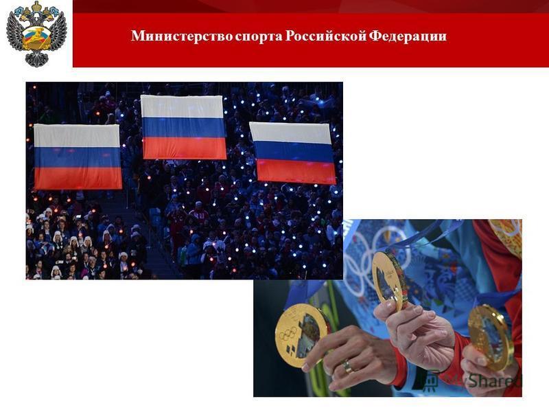 24 Министерство спорта Российской Федерации