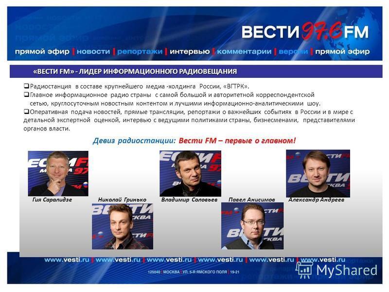 Радиостанция в составе крупнейшего медиа -холдинга России, «ВГТРК». Главное информационное радио страны с самой большой и авторитетной корреспондентской сетью, круглосуточным новостным контентом и лучшими информационно-аналитическими шоу. Оперативная