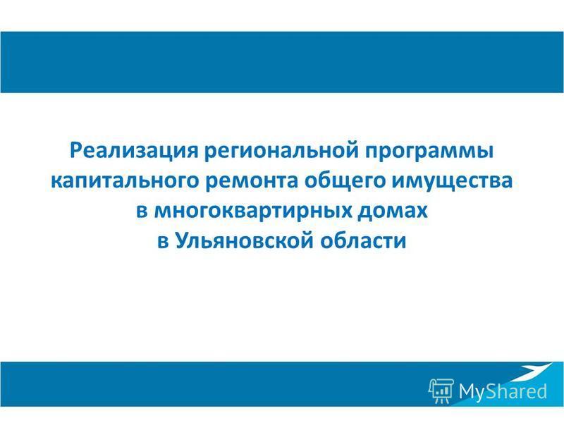 Реализация региональной программы капитального ремонта общего имущества в многоквартирных домах в Ульяновской области