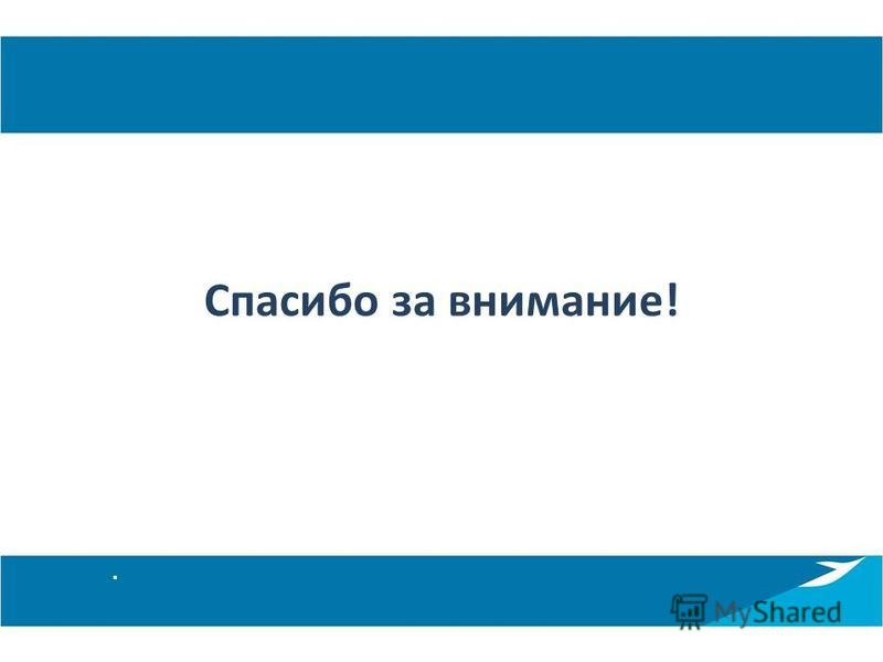 Спасибо за внимание!.