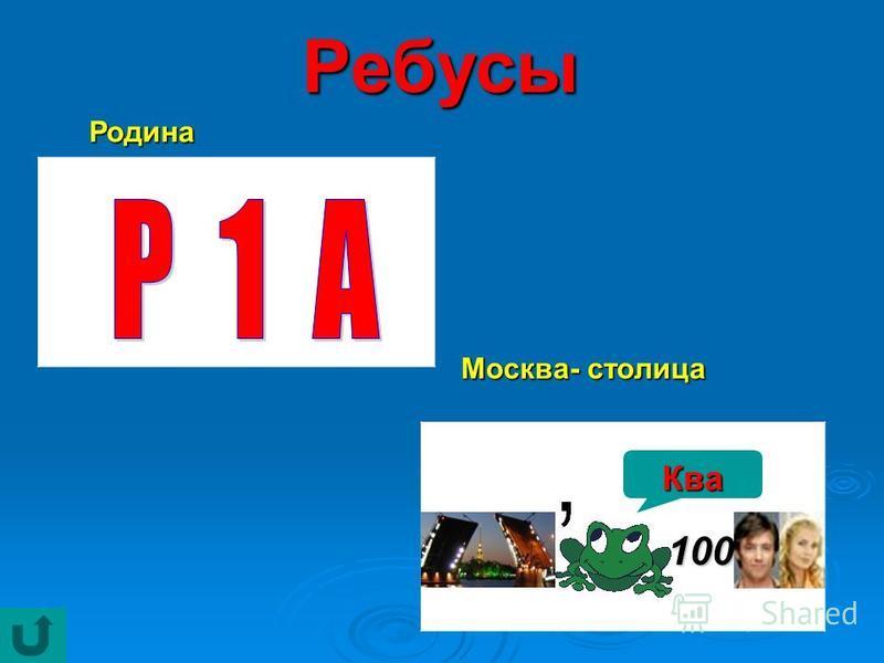 Ребусы Москва- столица Москва- столица 100 100Ква Родина