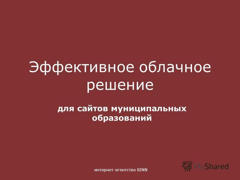 интернет-агентство BINN Эффективное облачное решение для сайтов муниципальных образований