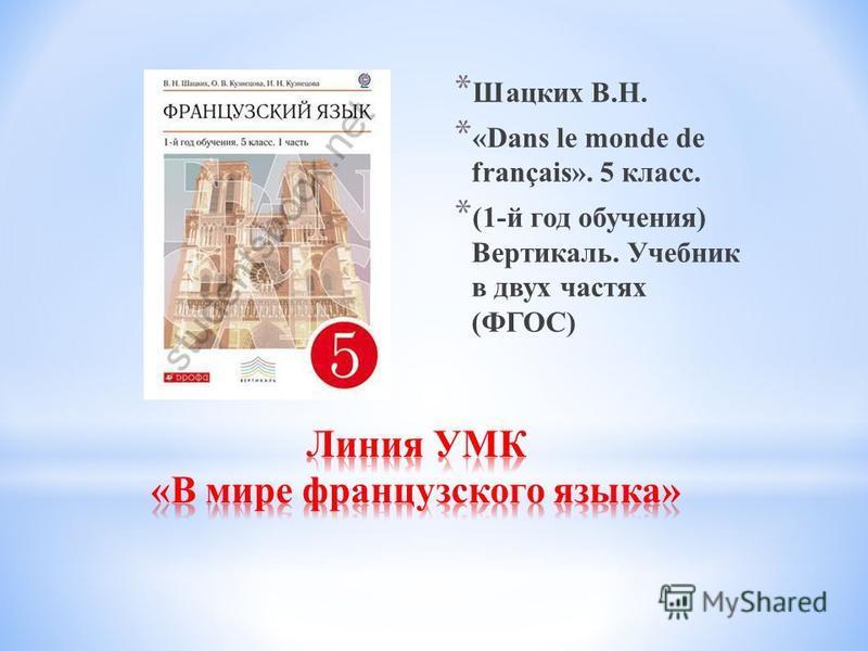 * Шацких В.Н. * «Dans le monde de français». 5 класс. * (1-й год обучения) Вертикаль. Учебник в двух частях (ФГОС)