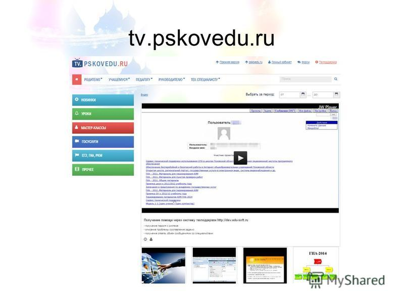 tv.pskovedu.ru