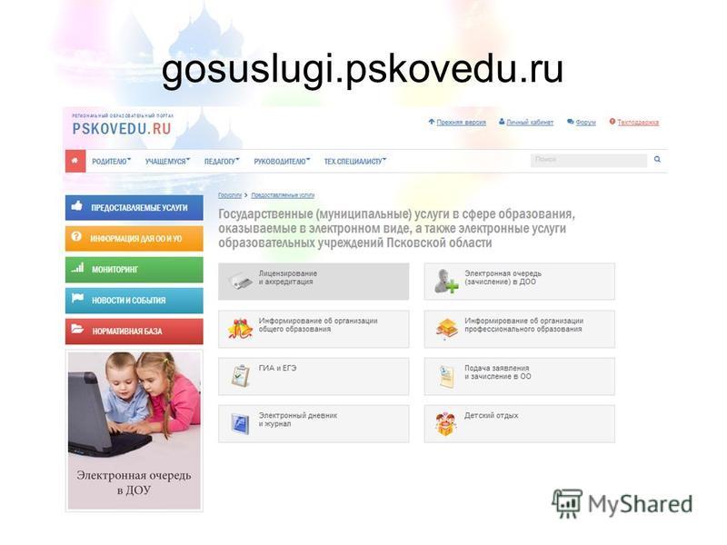 gosuslugi.pskovedu.ru