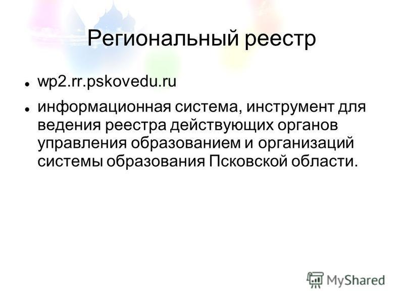 Региональный реестр wp2.rr.pskovedu.ru информационная система, инструмент для ведения реестра действующих органов управления образованием и организаций системы образования Псковской области.
