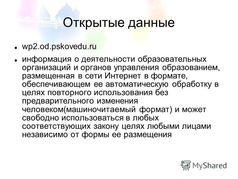 Открытые данные wp2.od.pskovedu.ru информация о деятельности образовательных организаций и органов управления образованием, размещенная в сети Интернет в формате, обеспечивающем ее автоматическую обработку в целях повторного использования без предвар