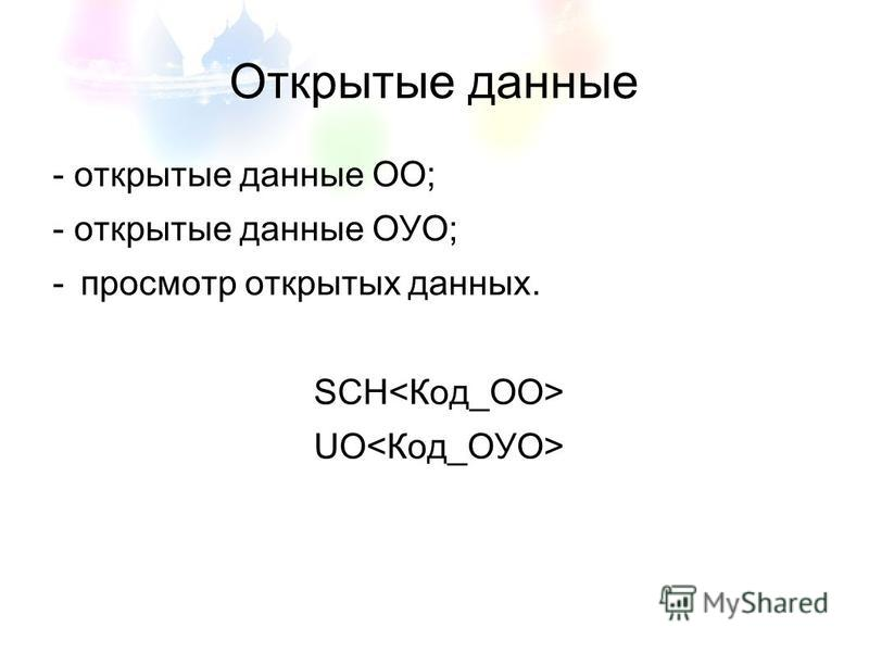 Открытые данные - открытые данные ОО; - открытые данные ОУО; -просмотр открытых данных. SCH UO