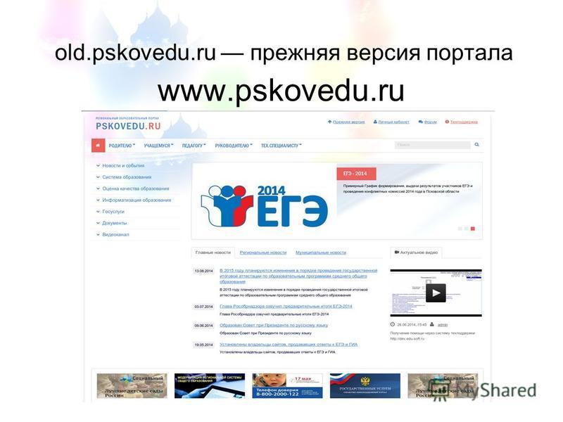 old.pskovedu.ru прежняя версия портала www.pskovedu.ru