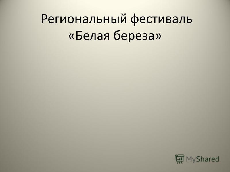 Региональный фестиваль «Белая береза»