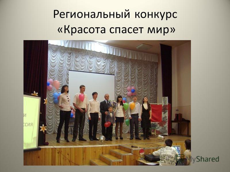 Региональный конкурс «Красота спасет мир»