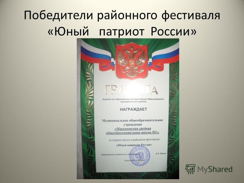 Победители районного фестиваля «Юный патриот России»