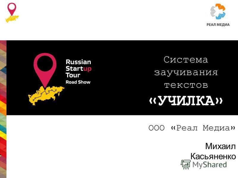 Лого компании Система заучивания текстов «УЧИЛКА» ООО «Реал Медиа» Михаил Касьяненко