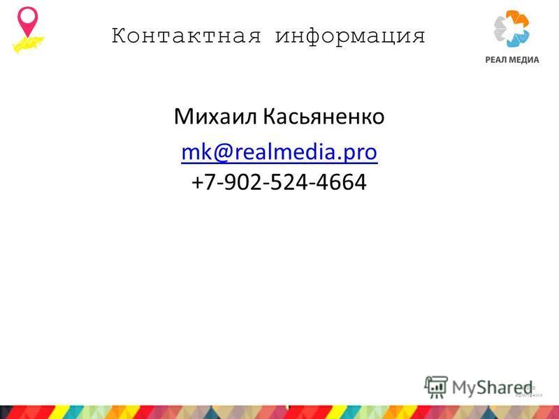 Лого компании Контактная информация Михаил Касьяненко mk@realmedia.pro mk@realmedia.pro +7-902-524-4664