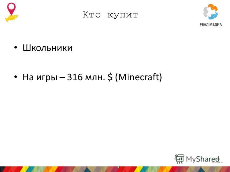 Лого компании Кто купит Школьники На игры – 316 млн. $ (Minecraft)