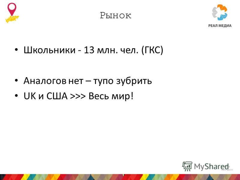 Лого компании Рынок Школьники - 13 млн. чел. (ГКС) Аналогов нет – тупо зубрить UK и США >>> Весь мир!