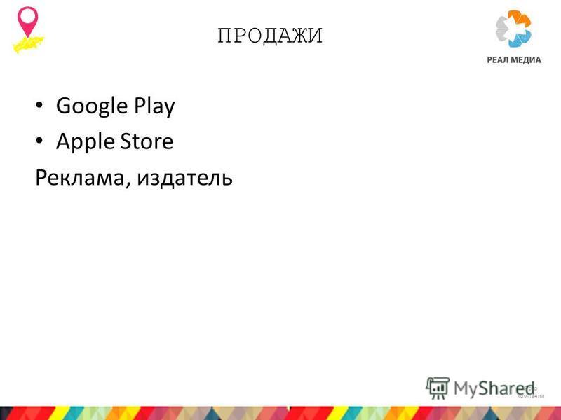 Лого компании ПРОДАЖИ Google Play Apple Store Реклама, издатель